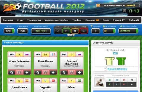 про футбол скачать приложение - фото 7